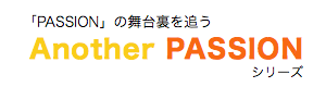 PASSIONの舞台裏ーAnotherPASSION