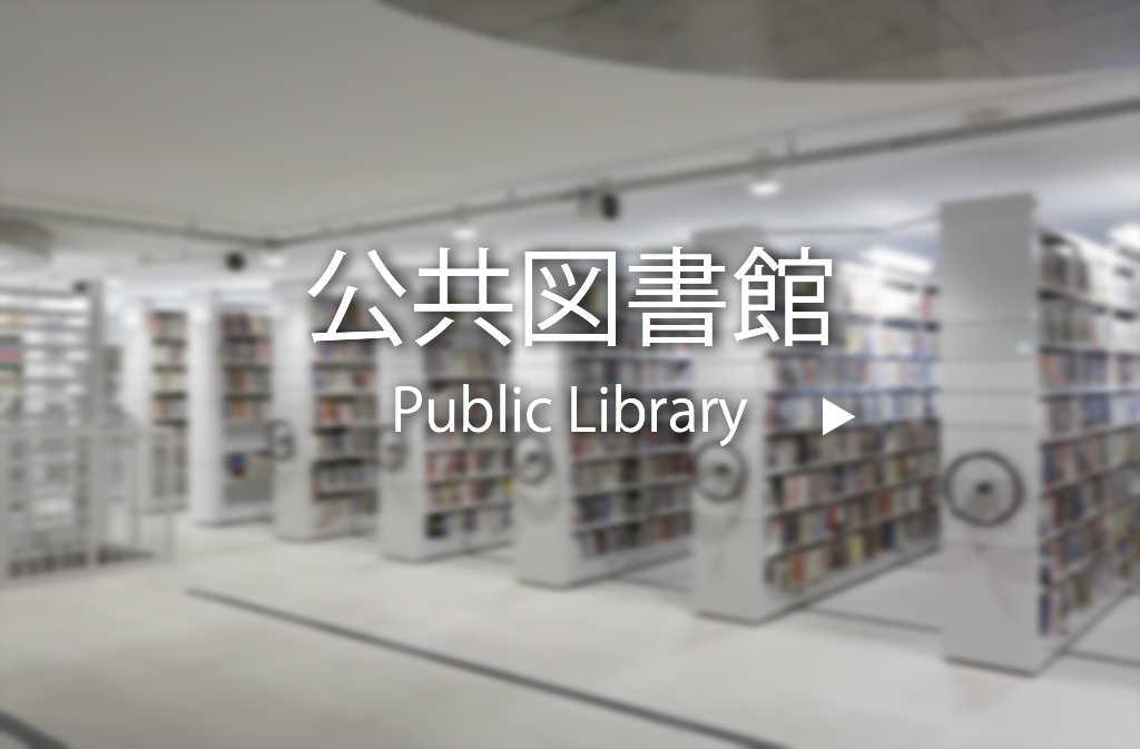 図書館什器 | 金剛株式会社:KON...